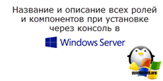 роли windows server 2012