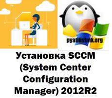 Как установить SCCM (System Center Configuration Manager
