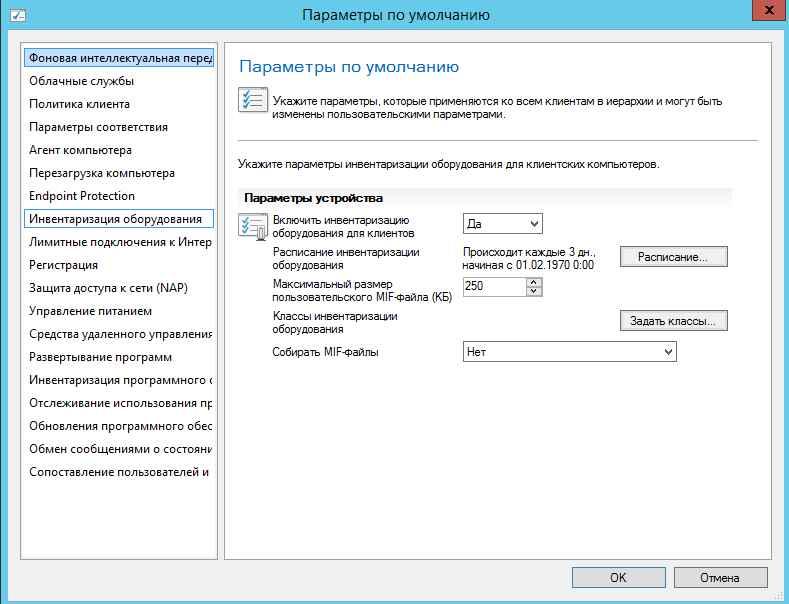 Инвентаризация в sccm2012R2-02