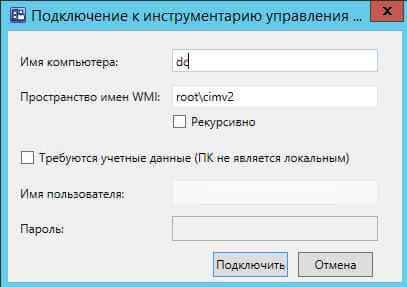 Инвентаризация в sccm2012R2-05