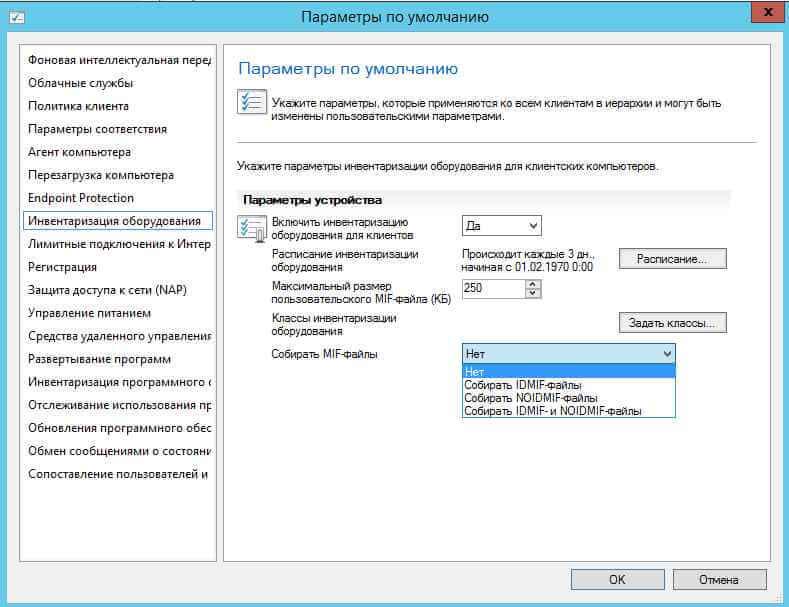 Инвентаризация в sccm2012R2-07