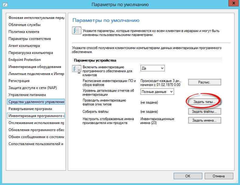 Инвентаризация в sccm2012R2-08