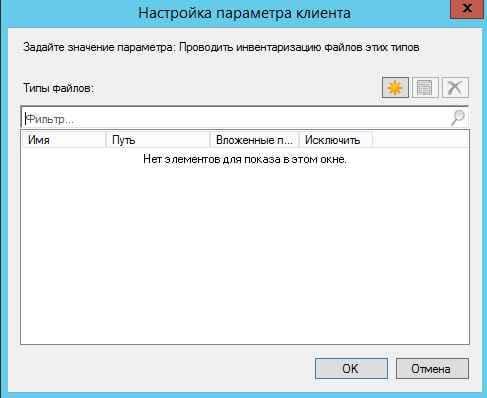 Инвентаризация в sccm2012R2-09