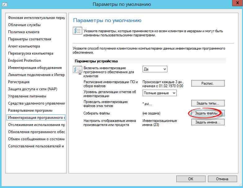 Инвентаризация в sccm2012R2-12