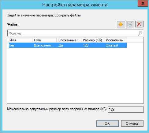 Инвентаризация в sccm2012R2-15