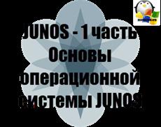 JUNOS - 1 часть Основы операционной системы JUNOS