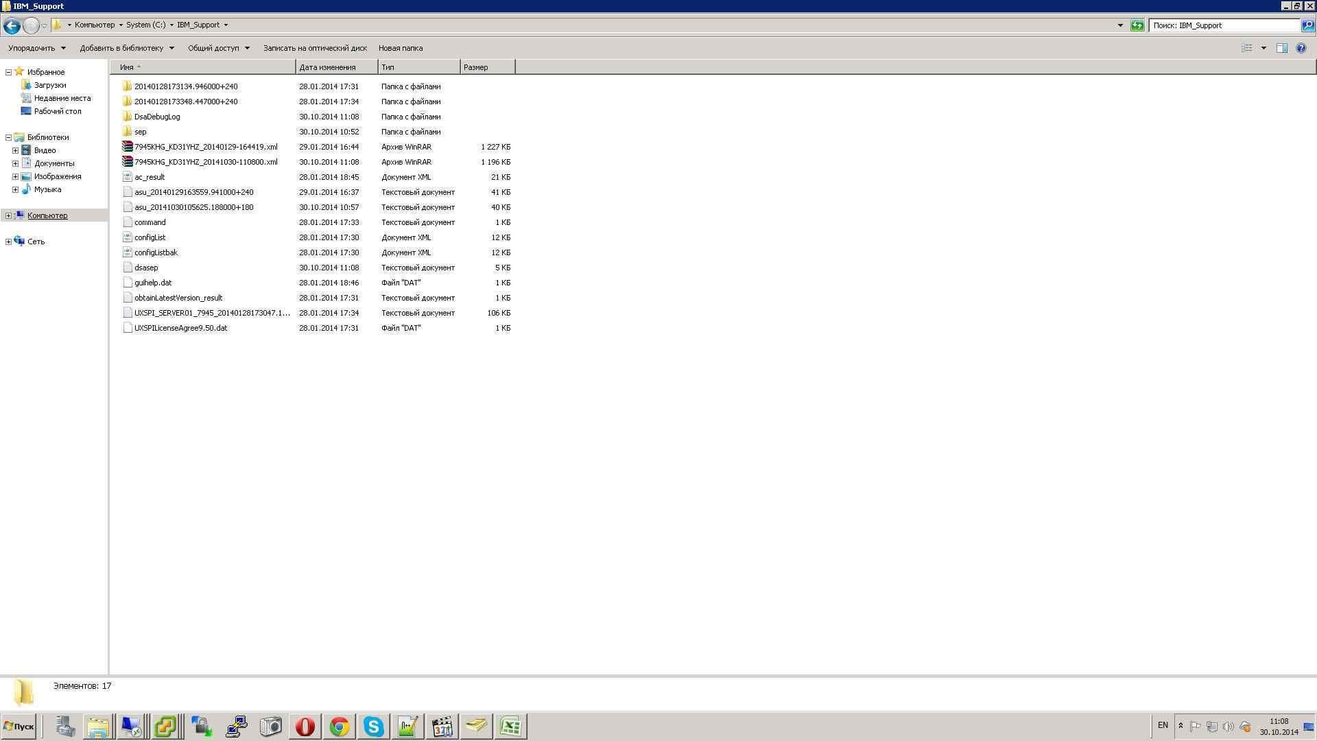 Как использовать IBM DSA 9.41 для сбора логов для тех поддержки IBM-02