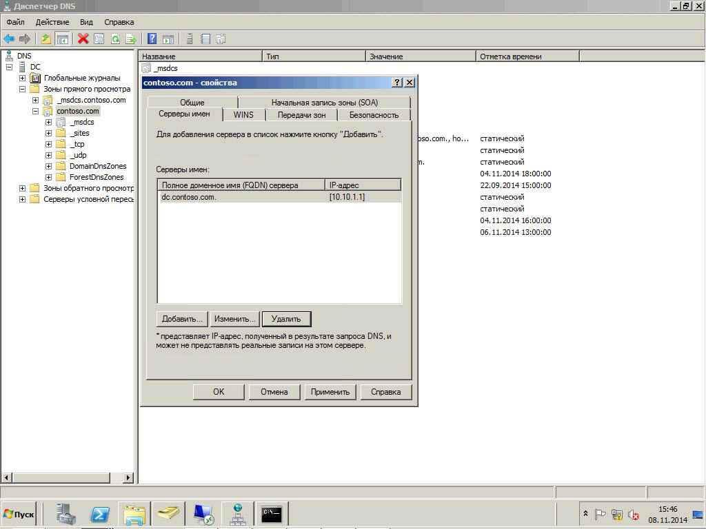 Как настроить DNS сервер в windows server 2008R2-22