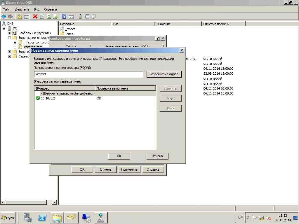 Как настроить DNS сервер в windows server 2008R2-24