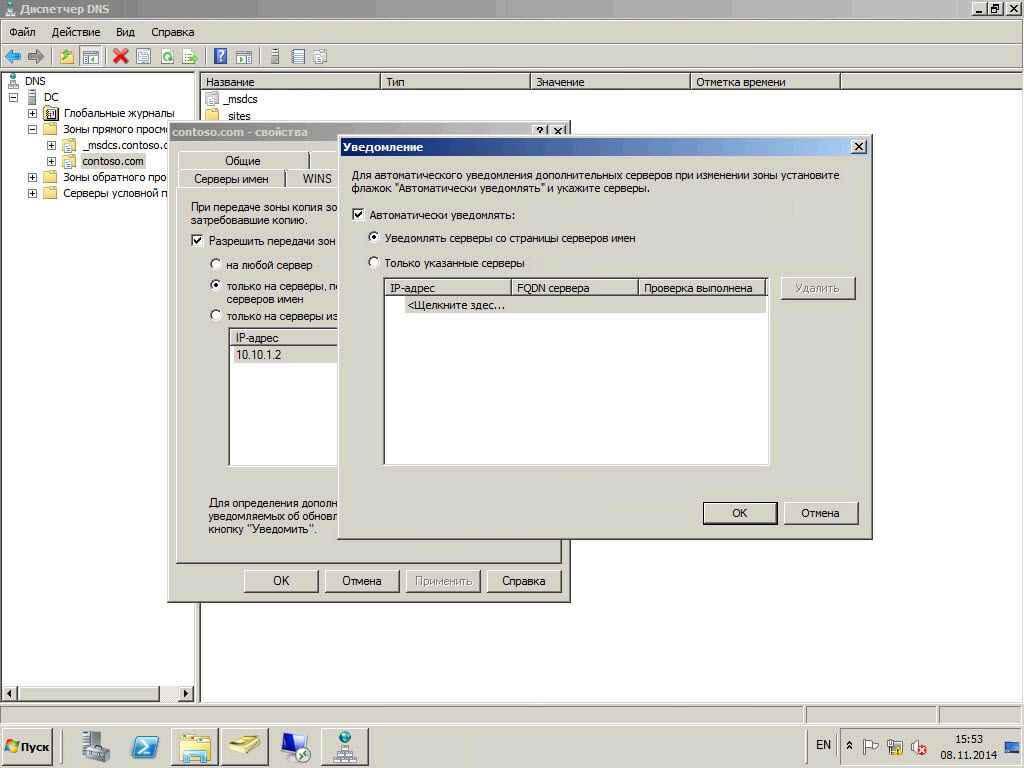 Как настроить DNS сервер в windows server 2008R2-25