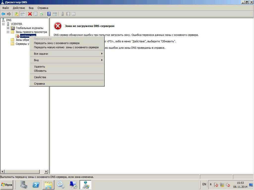 Как настроить DNS сервер в windows server 2008R2-26