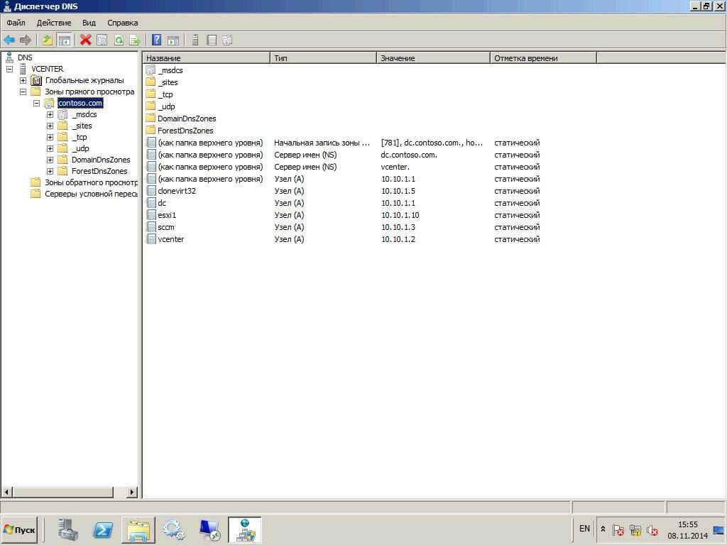 Как настроить DNS сервер в windows server 2008R2-27
