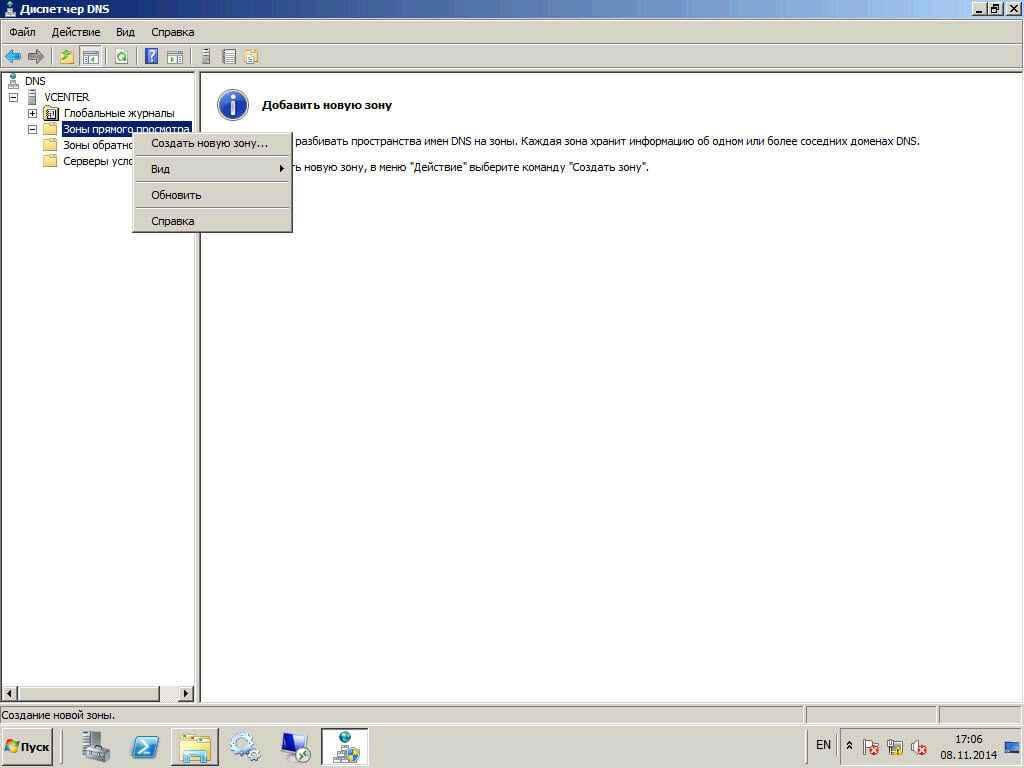 Как настроить DNS сервер в windows server 2008R2-28