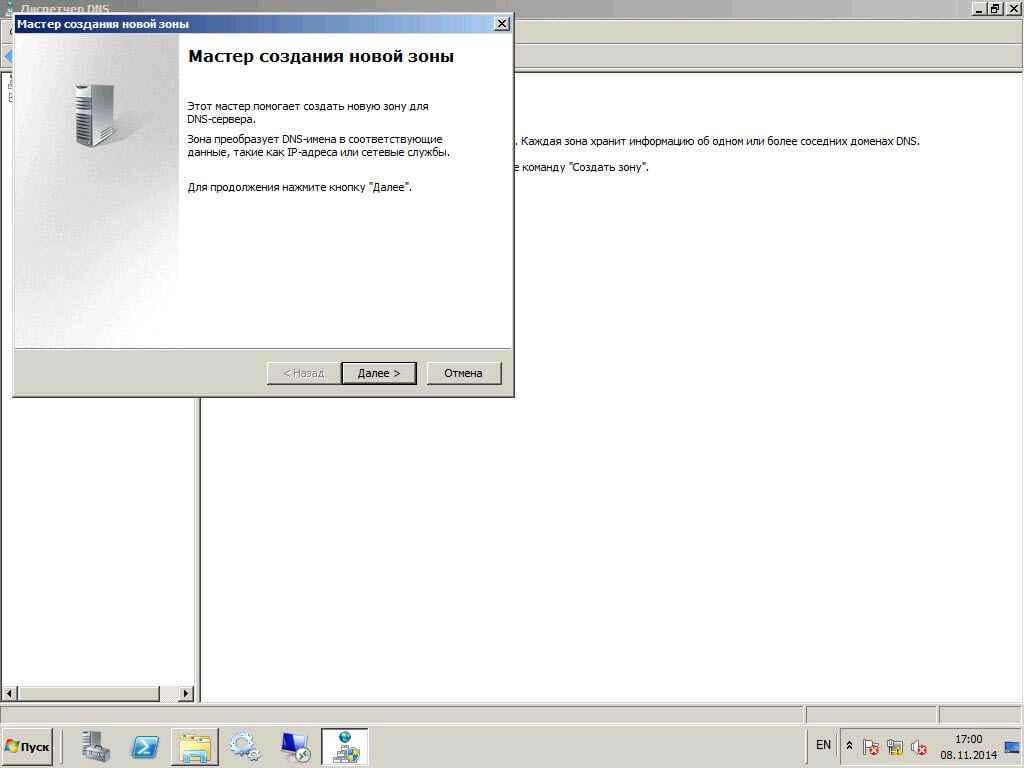 Как настроить DNS сервер в windows server 2008R2-30