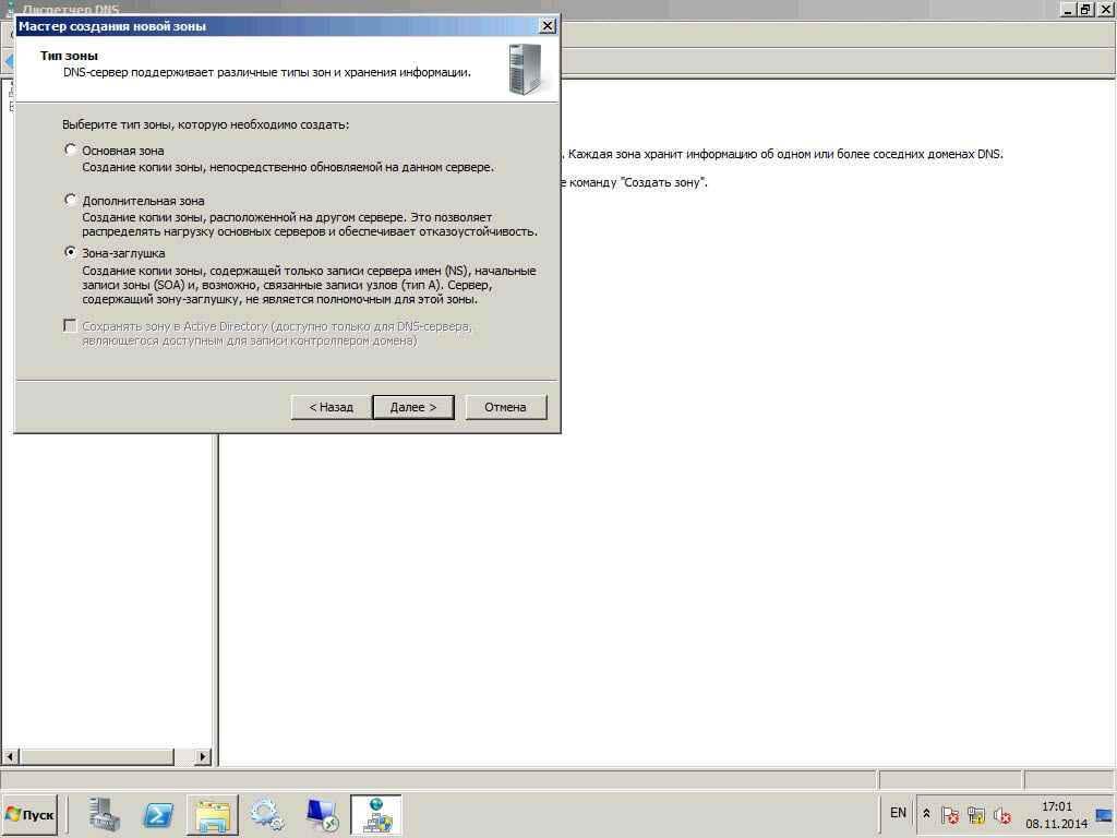 Как настроить DNS сервер в windows server 2008R2-31