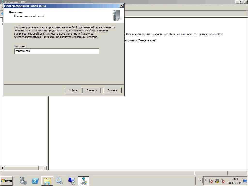 Как настроить DNS сервер в windows server 2008R2-32