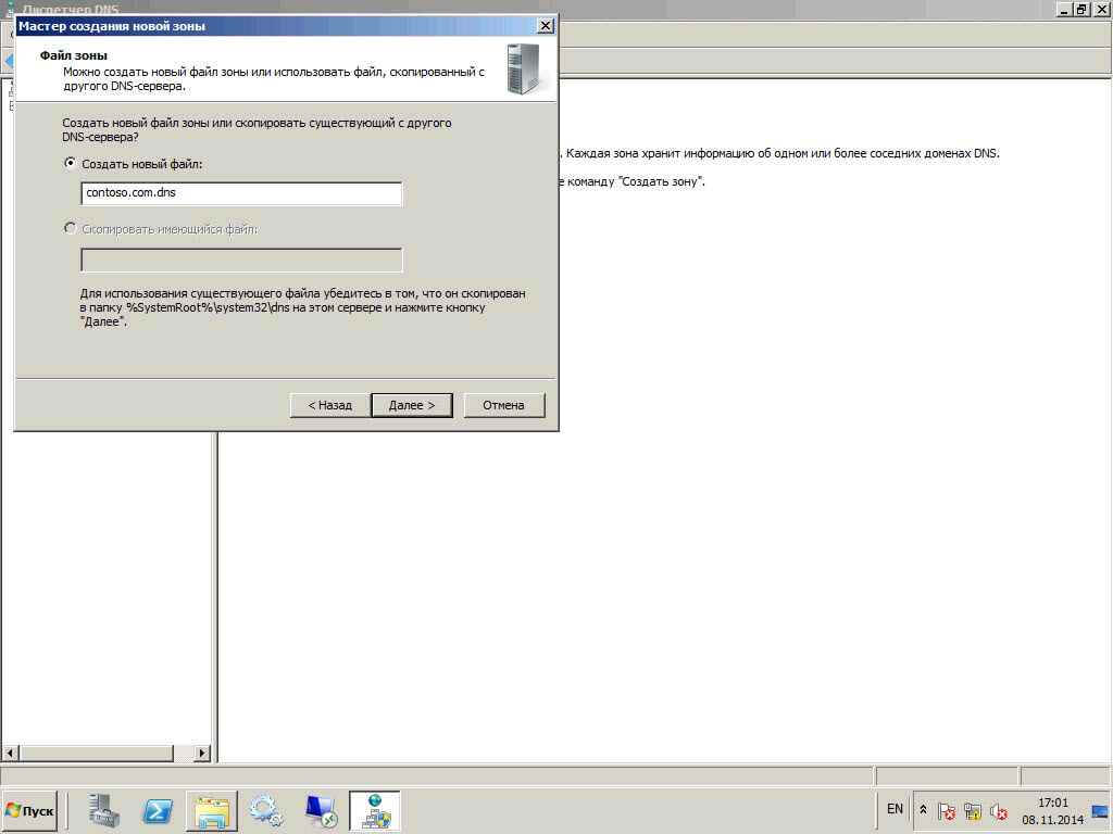 Как настроить DNS сервер в windows server 2008R2-33