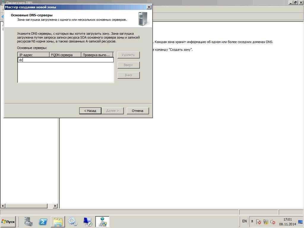 Как настроить DNS сервер в windows server 2008R2-34
