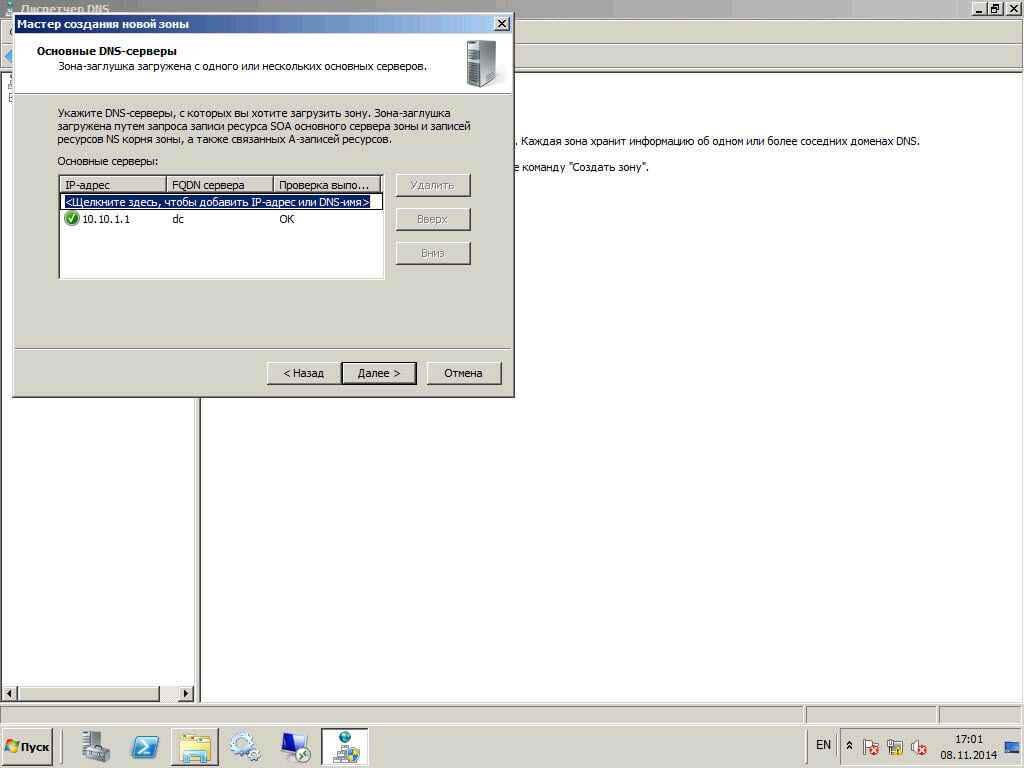 Как настроить DNS сервер в windows server 2008R2-35