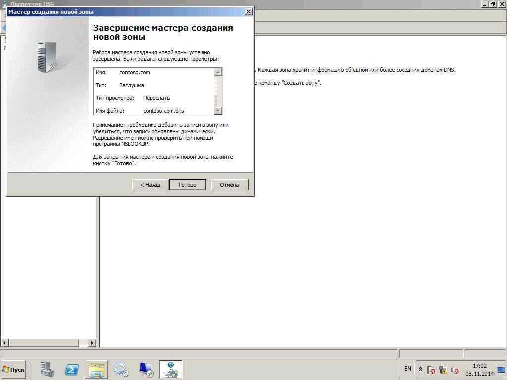 Как настроить DNS сервер в windows server 2008R2-36