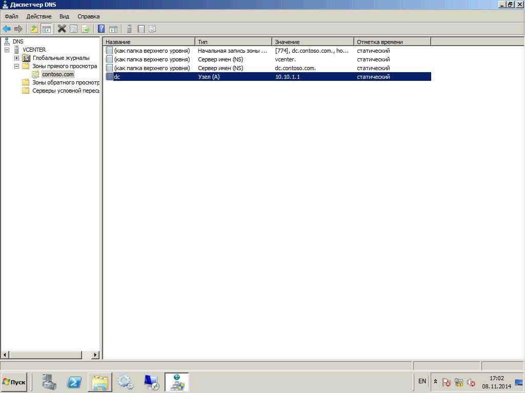 Как настроить DNS сервер в windows server 2008R2-37