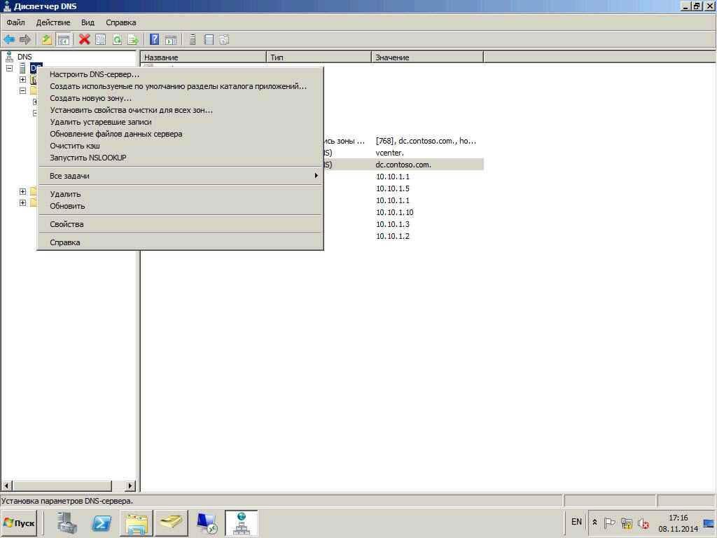 Как настроить DNS сервер в windows server 2008R2-38