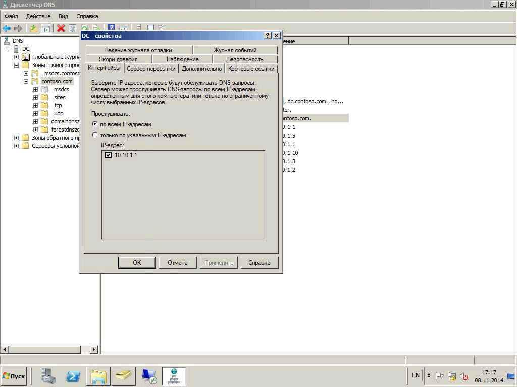 Как настроить DNS сервер в windows server 2008R2-39