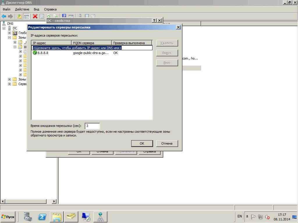 Как настроить DNS сервер в windows server 2008R2-40