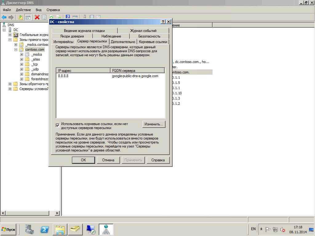 Как настроить DNS сервер в windows server 2008R2-41