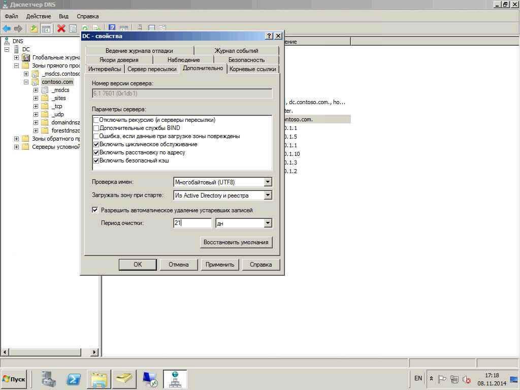 Как настроить DNS сервер в windows server 2008R2-42
