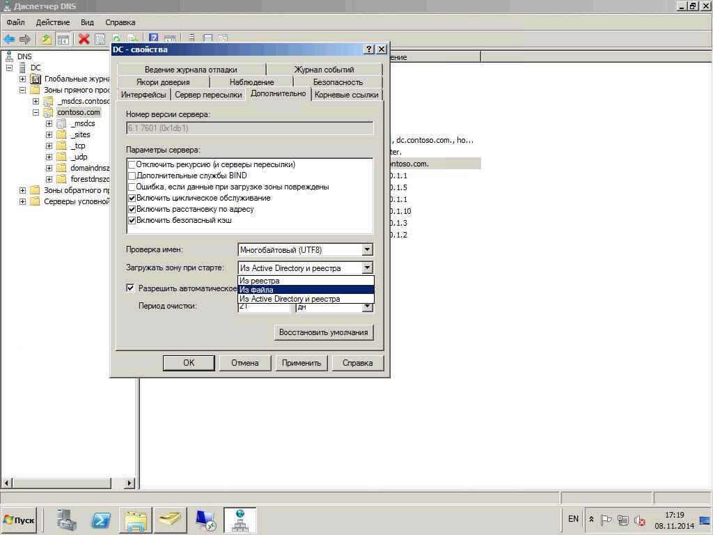 Как настроить DNS сервер в windows server 2008R2-43