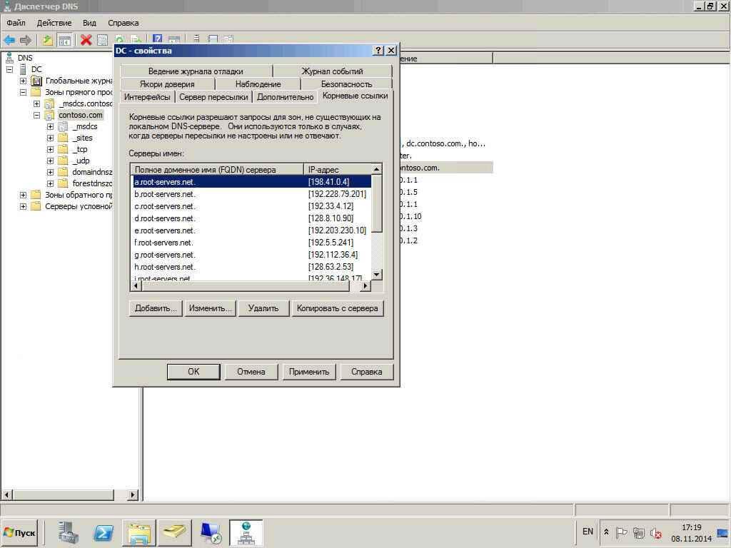 Как настроить DNS сервер в windows server 2008R2-44