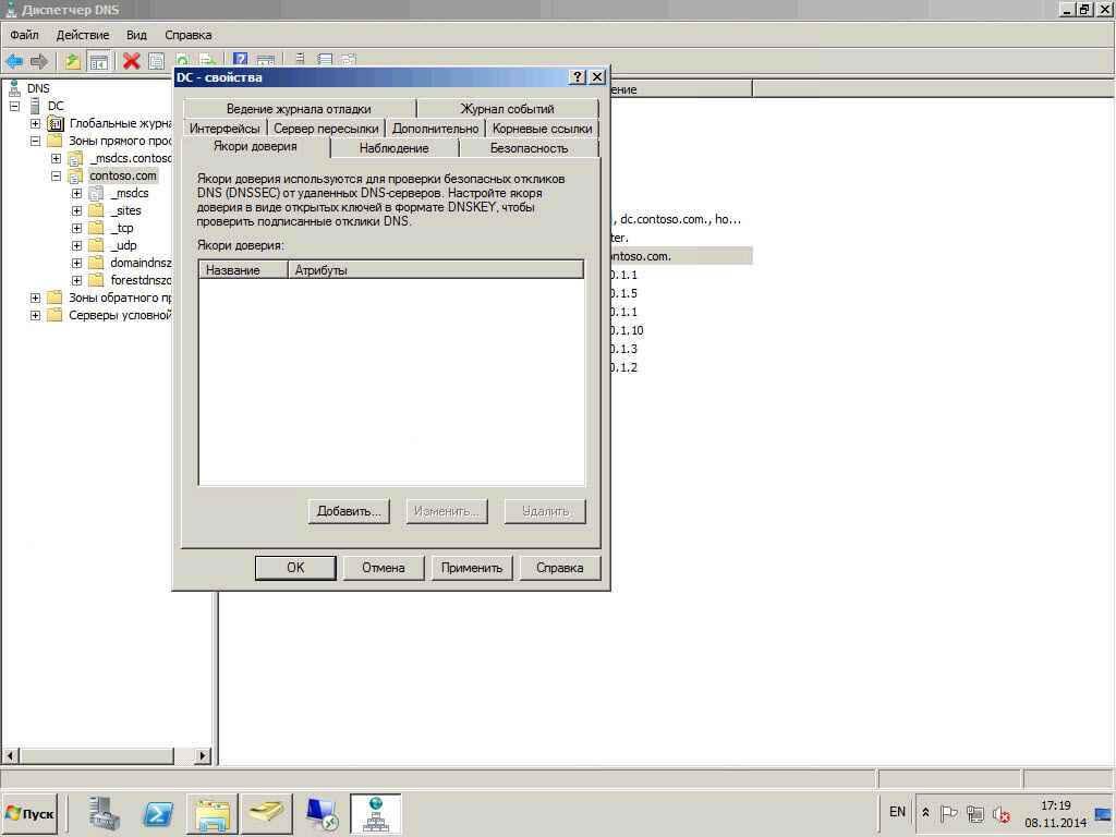 Как настроить DNS сервер в windows server 2008R2-47