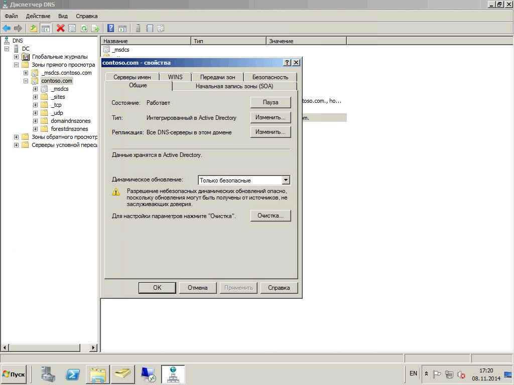 Как настроить DNS сервер в windows server 2008R2-49
