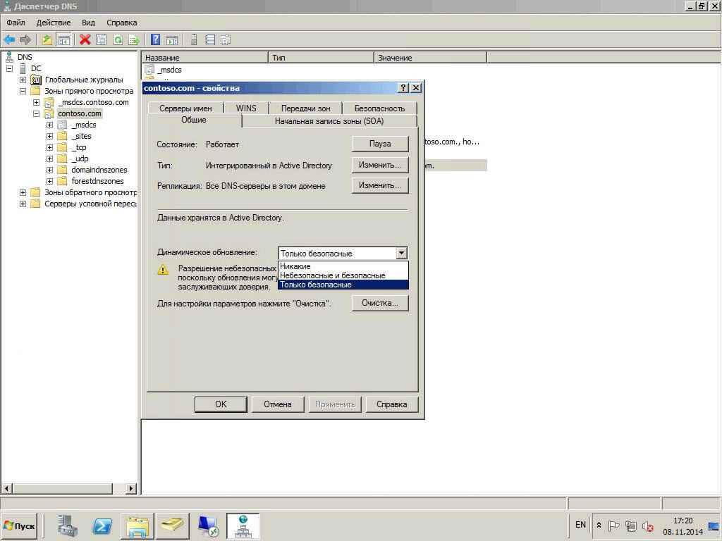 Как настроить DNS сервер в windows server 2008R2-50