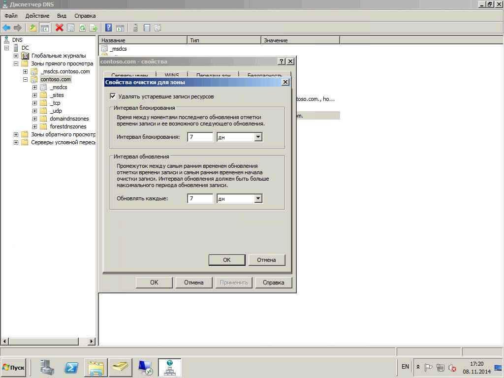 Как настроить DNS сервер в windows server 2008R2-51