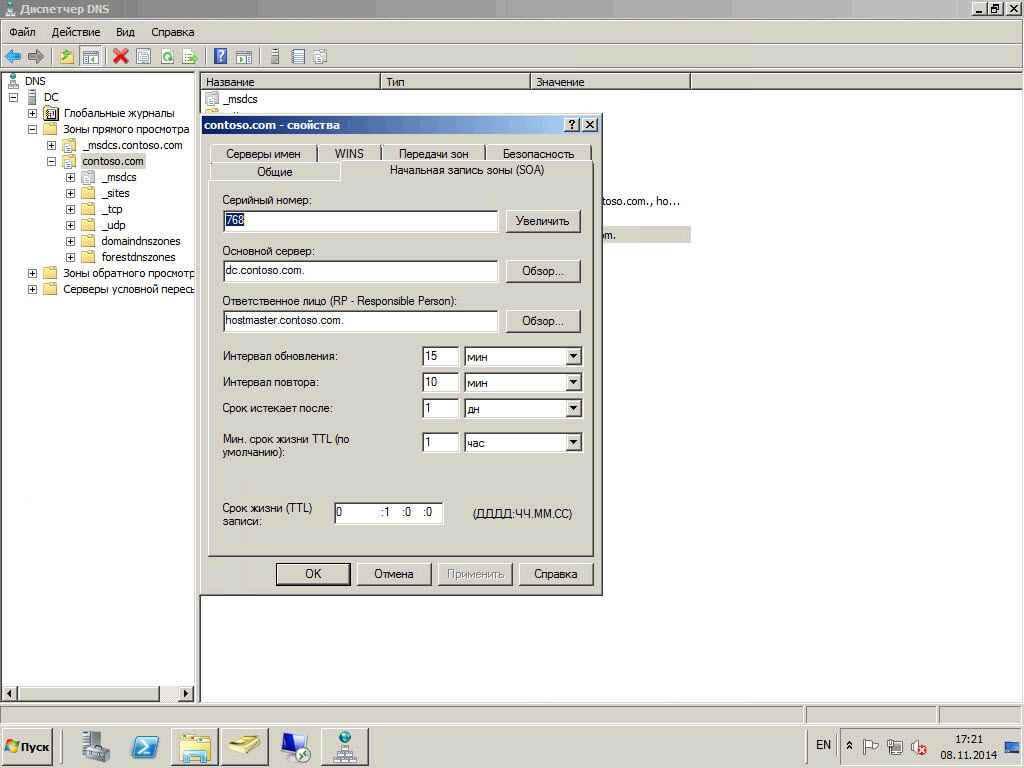 Как настроить DNS сервер в windows server 2008R2-52