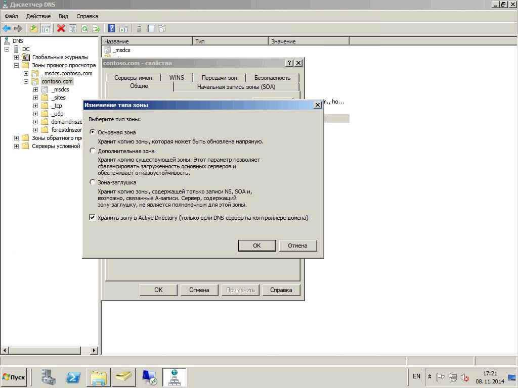 Как настроить DNS сервер в windows server 2008R2-53