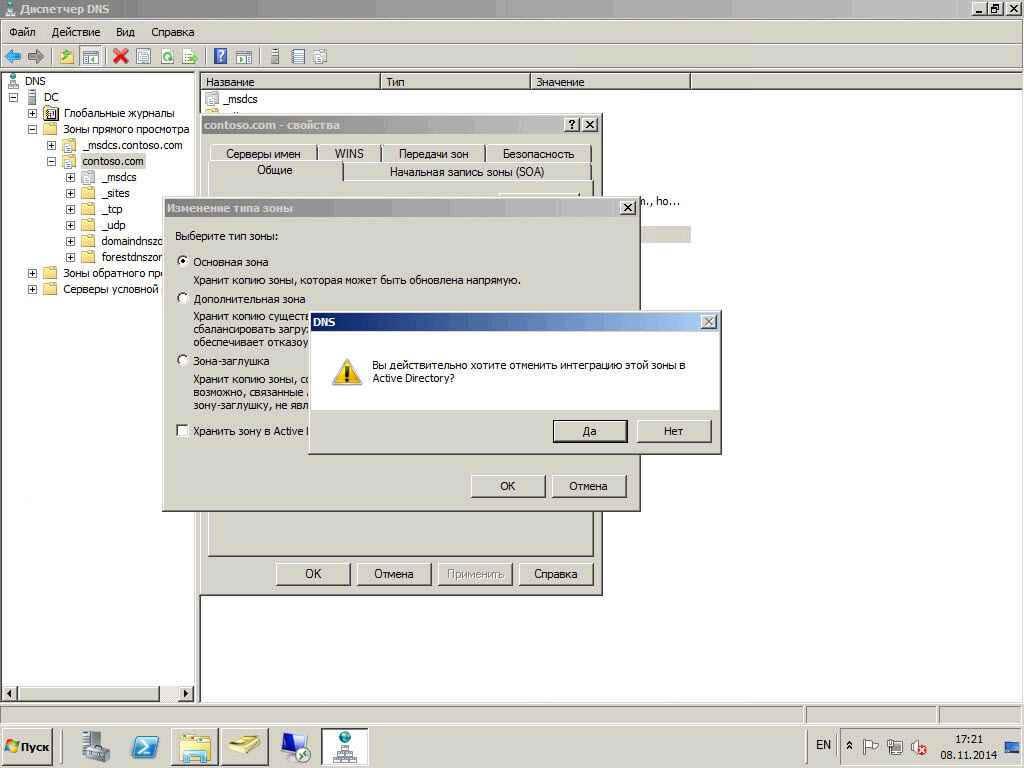 Как настроить DNS сервер в windows server 2008R2-54