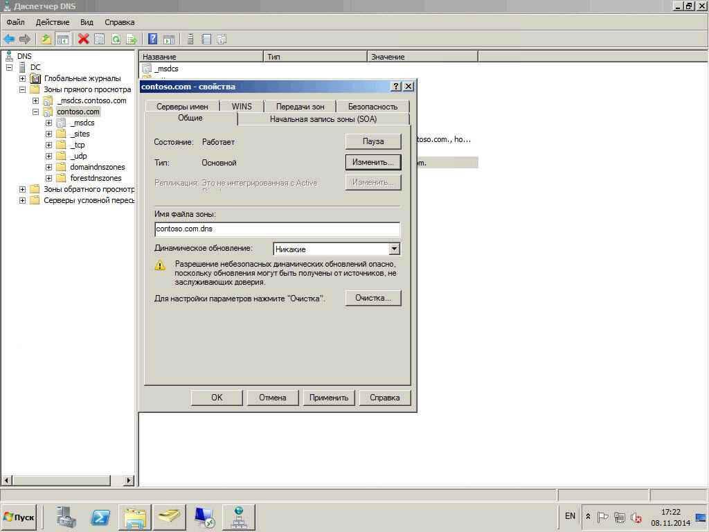 Как настроить DNS сервер в windows server 2008R2-55