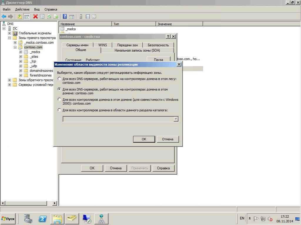 Как настроить DNS сервер в windows server 2008R2-56