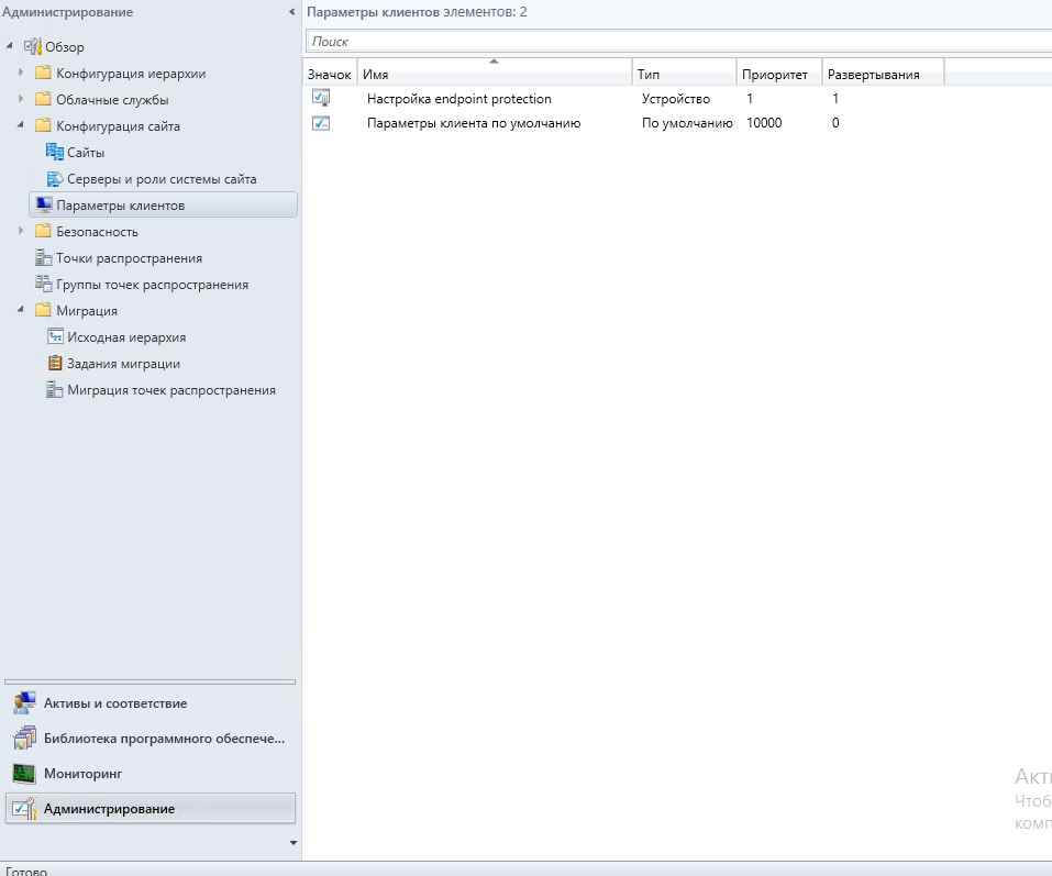 Как настроить клиента sccm2012R2-03