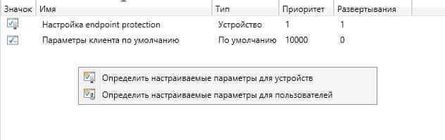 Как настроить клиента sccm2012R2-04