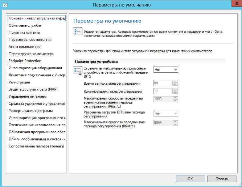Как настроить клиента sccm2012R2-06