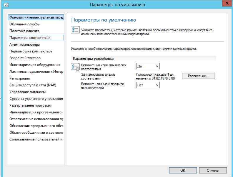 Как настроить клиента sccm2012R2-09