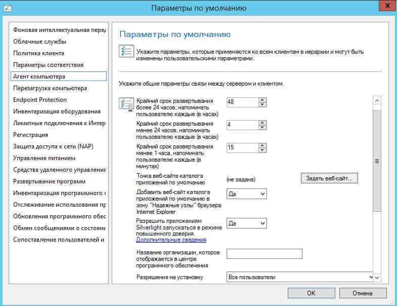 Как настроить клиента sccm2012R2-10