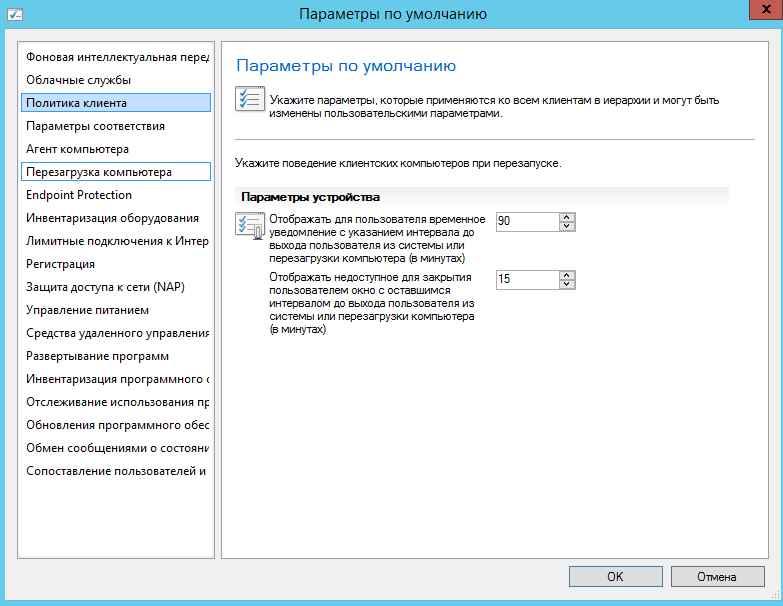 Как настроить клиента sccm2012R2-11