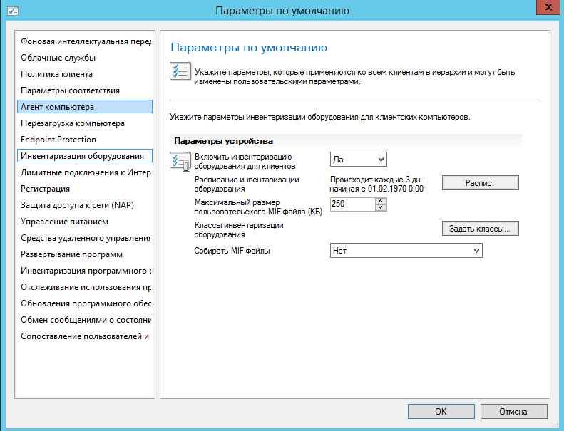 Как настроить клиента sccm2012R2-13