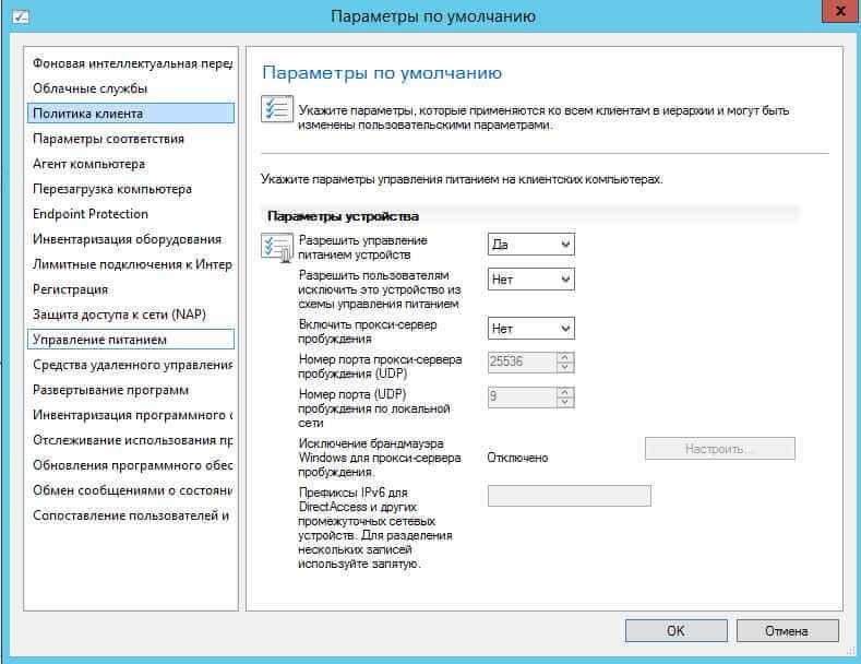 Как настроить клиента sccm2012R2-17