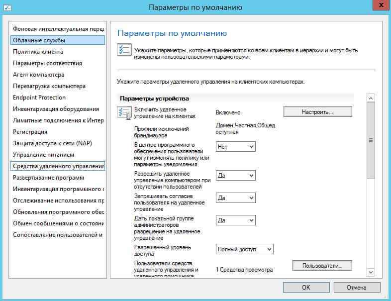 Как настроить клиента sccm2012R2-18